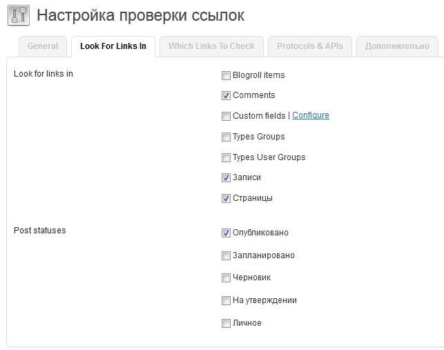 Неработающие ссылки, Битые ссылки - проверка в произвольных записях